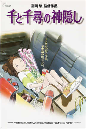 Canvastavla  Spirited Away (Japanese) - Entertainment Collection