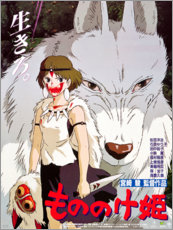 Canvastavla  Prinsessan Mononoke (japanska) - Entertainment Collection