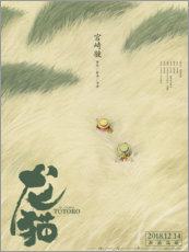 Canvastavla  My neighbor Totoro (Japanese) - Entertainment Collection