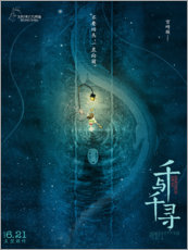 Premiumposter  Spirited Away (kinesiska) - Entertainment Collection