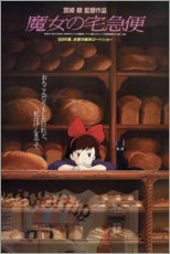 Canvastavla  Kiki's Delivery Service (Japanese) - Entertainment Collection